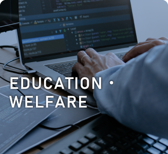 EDUCATION・WELFARE