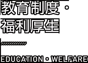 教育制度・福利厚生