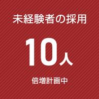 未経験者の採用 10人