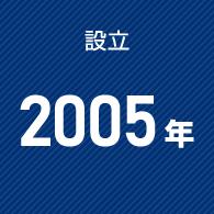 設立 2005年