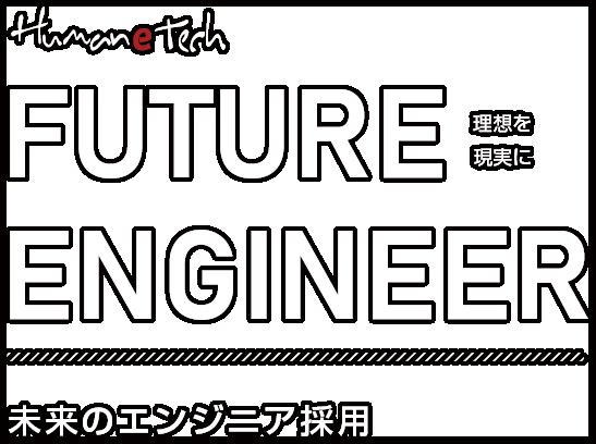 未来のエンジニア採用