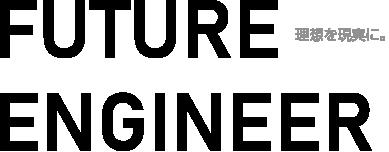 FUTURE ENGINEER 理想を現実に